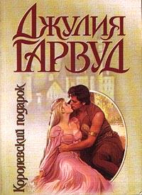 Книга роман королевский подарок